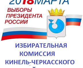 О работе Территориальной избирательной комиссия Кинель-Черкасского района Самарской области