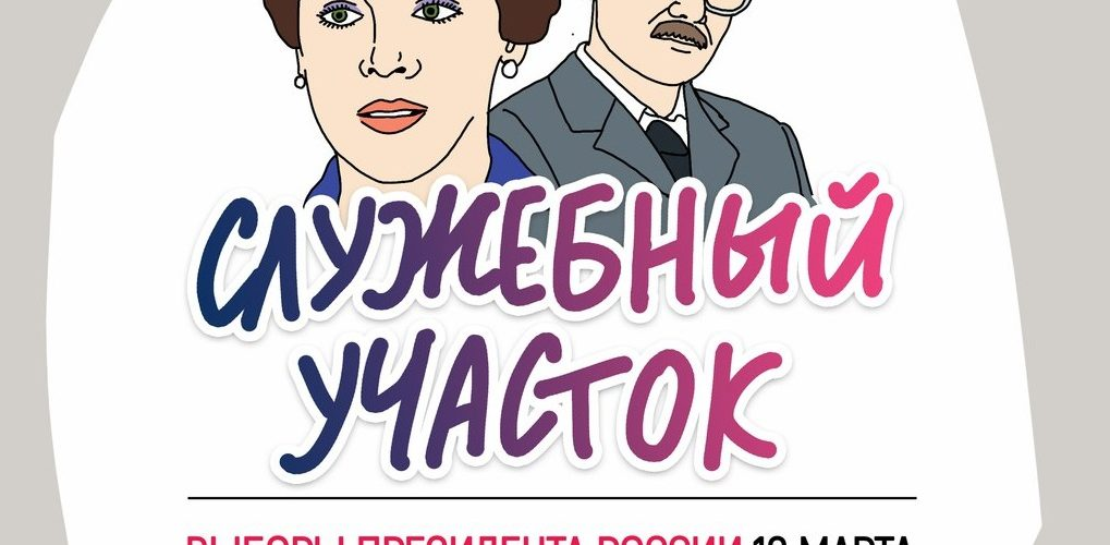 Призываем всех прийти на выборы 18 марта
