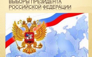 18 марта 2018 года состоятся выборы Президента Российской Федерации