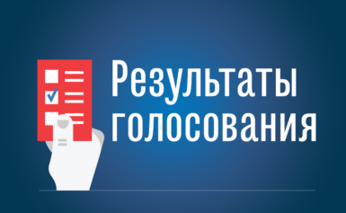 Итоги голосования по Кинель-Черкасскому району