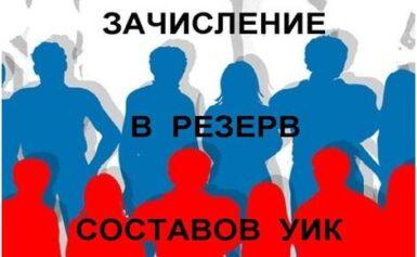 О дополнительном зачислении в резерв составов участковых комиссий территориальных избирательных комиссий Самарской области